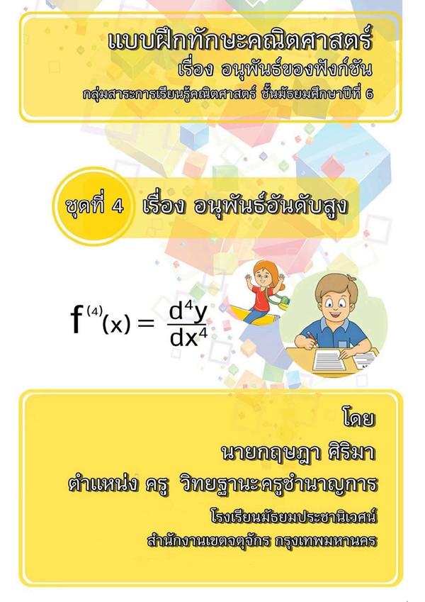 แบบฝึกทักษะคณิตศาสตร์ เรื่อง อนุพันธ์ของฟังก์ชัน ชั้น ม.6 ผลงานครูกฤษฎา ศิริมา