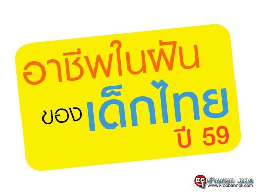 อาชีพในฝันเด็กไทยปี 59