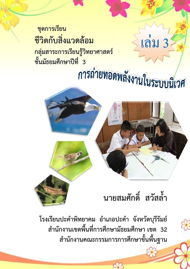 ชุดการเรียน ชีวิตกับสิ่งแวดล้อม (วิทยาศาสตร์ ม.3) ผลงานครูสมศักดิ์  สวัสล้ำ
