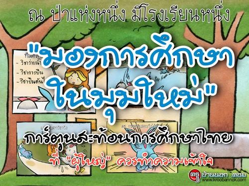 """""""มองการศึกษาในมุมใหม่"""" การ์ตูนสะท้อนการศึกษาไทย ที่ """"ผู้ใหญ่"""" ควรทำความเข้าใจ"""