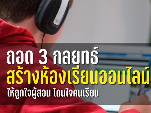 ถอด 3 กลยุทธ์สร้างห้องเรียนออนไลน์ให้ ถูกใจผู้สอน โดนใจคนเรียน