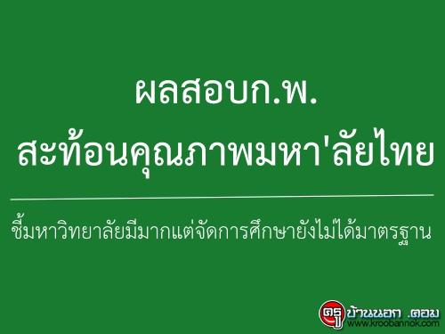 ผลสอบก.พ.สะท้อนคุณภาพมหาลัยไทย