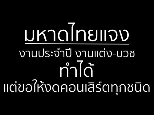 มหาดไทยแจง งานประจำปี งานแต่ง-บวช ทำได้ แต่ขอให้งดคอนเสิร์ตทุกชนิด