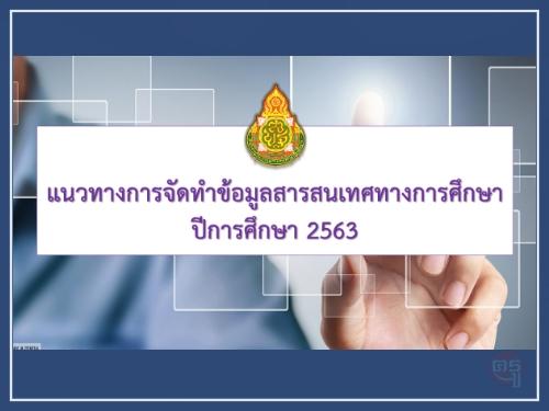 แนวทางการจัดทำข้อมูล DMC ปีการศึกษา 2563