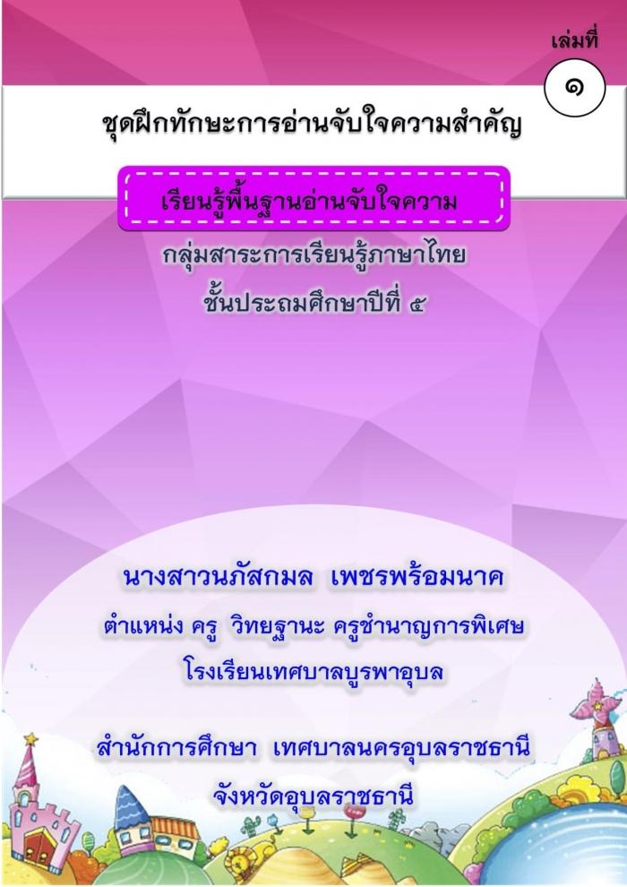 การพัฒนาชุดฝึกทักษะการอ่านจับใจความสำคัญ ตามกระบวนการเรียนรู้แบบ CIRC กลุ่มสาระการเรียนรู้ภาษาไทย ป.5 ผลงานครูนภัสกมล เพชรพร้อมนาค