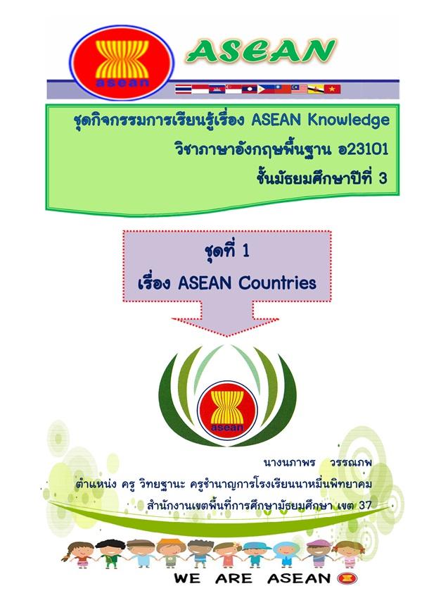 ชุดกิจกรรม ASEAN Knowledge ม.3 ผลงานครูนภาพร วรรณภพ