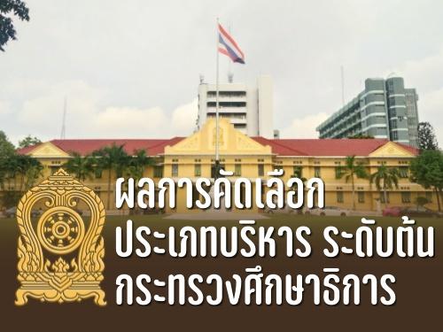 ผลการคัดเลือกประเภทบริหาร ระดับต้น กระทรวงศึกษาธิการ (24 สิงหาคม 2564)