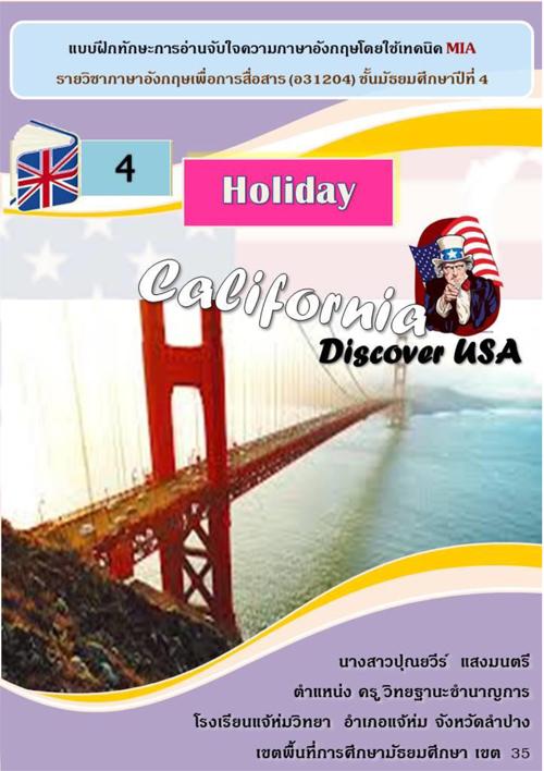 แบบฝึกทักษะการอ่านจับใจความภาษาอังกฤษโดยใช้เทคนิค MIA สำหรับนักเรียนชั้นมัธยมศึกษาปีที่ 4 เรื่อง Discover California  ผลงานครูปุณยวีร์ แสงมนตรี