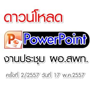 PowerPoint ประชุม ผอ.เขตพื้นที่การศึกษาทั่วประเทศ ครั้งที่ 2/2557 เมื่อวันที่ 17 พ.ค.2557