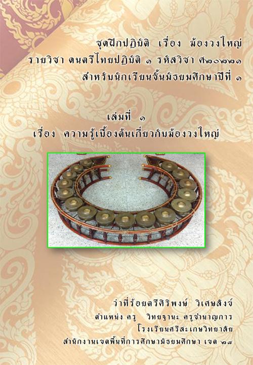 ชุดฝึกปฏิบัติ เรื่อง ฆ้องวงใหญ่ รายวิชา ดนตรีไทยปฏิบัติ 1 สำหรับนักเรียนชั้นมัธยมศึกษาปีที่ 1 ผลงานครูศิริพงษ์ วิเศษสังข์