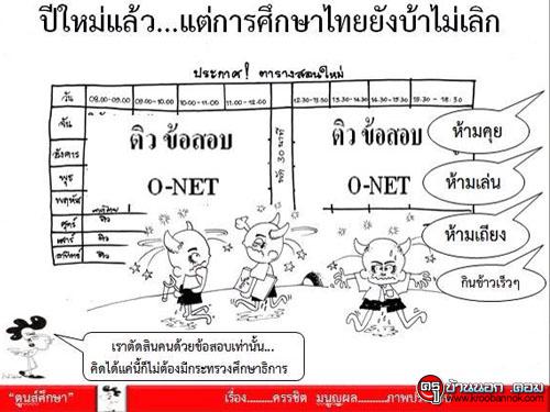 ปีใหม่แล้ว.....แต่การศึกษาไทยยังบ้าไม่เลิก!