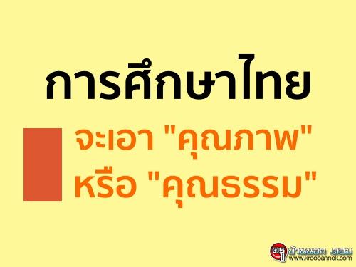 """การศึกษาไทยจะเอา """"คุณภาพ"""" หรือ """"คุณธรรม"""""""