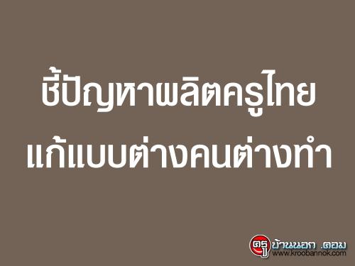 ชี้ปัญหาผลิตครูไทยแก้แบบต่างคนต่างทำ
