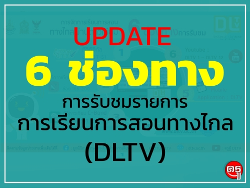 6 ช่องทางการรับชมรายการการเรียนการสอนทางไกล (DLTV)