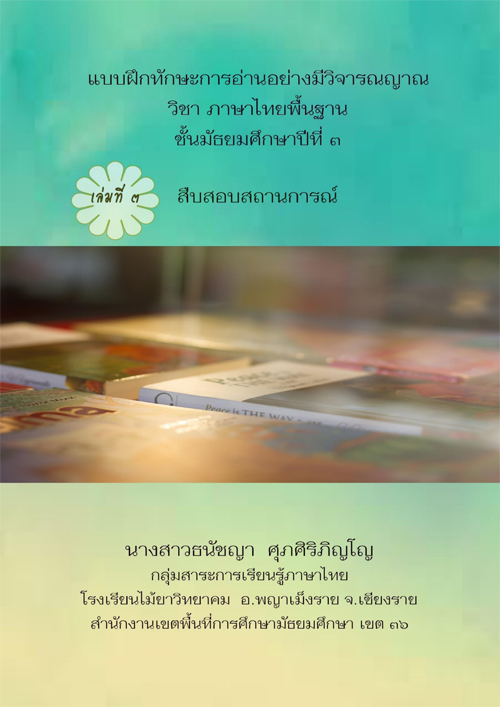 งแบบฝึกทักษะการอ่านอย่างมีวิจารณญาณ วิชา ภาษาไทยพื้นฐาน ผลงานครูธนัชญา ศุภศิริภิญโญ