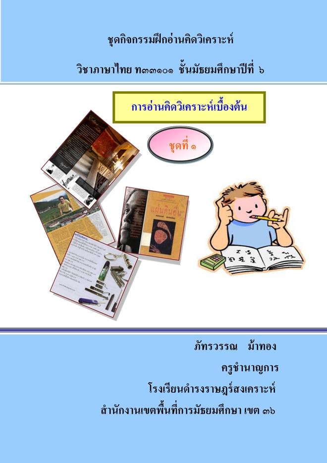 ชุดกิจกรรมฝึกการอ่านคิดวิเคราะห์ วิชาภาษาไทย ชั้น ม.6 ผลงานครูภัทรวรรณ ม้าทอง