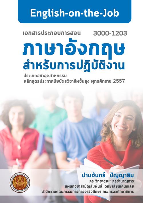 เอกสารประกอบการสอนรายวิชาภาษาอังกฤษสำหรับการปฏิบัติงาน (English-on-the-Job) ผลงานครูปานจันทร์ ปัญญาสิม