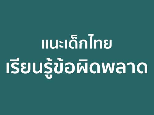 แนะเด็กไทยเรียนรู้ข้อผิดพลาด