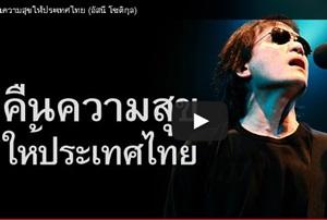 """เพลงคืนความสุขให้ประเทศไทย เวอร์ชั่น """"ป้อม อัสนี  โชติกุล"""""""