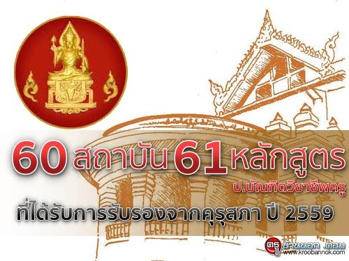 60 สถาบัน 61 หลักสูตร ที่ได้รับการรับรองจากคุรุสภา ปี 2559