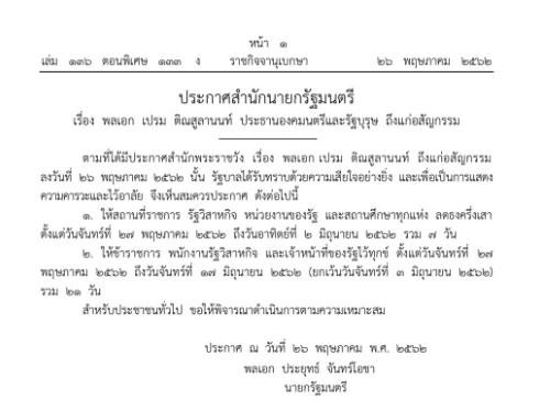 รัฐบาลประกาศแสดงความอาลัย พลเอก เปรม ติณสูลานนท์ ให้ข้าราชการฯไว้ทุกข์ หน่วยงานราชการลดธงครึ่งเสา