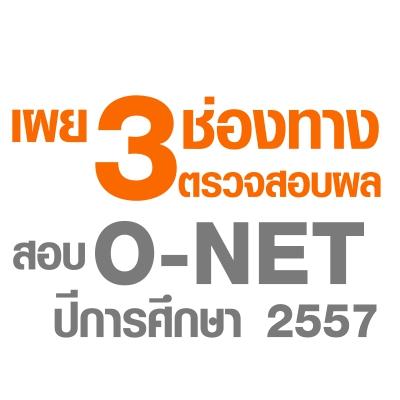 เผย 3 ช่องทางในการเช็คผล O-NET 2558 ม.6 (รู้ผล 21 มี.ค.นี้)