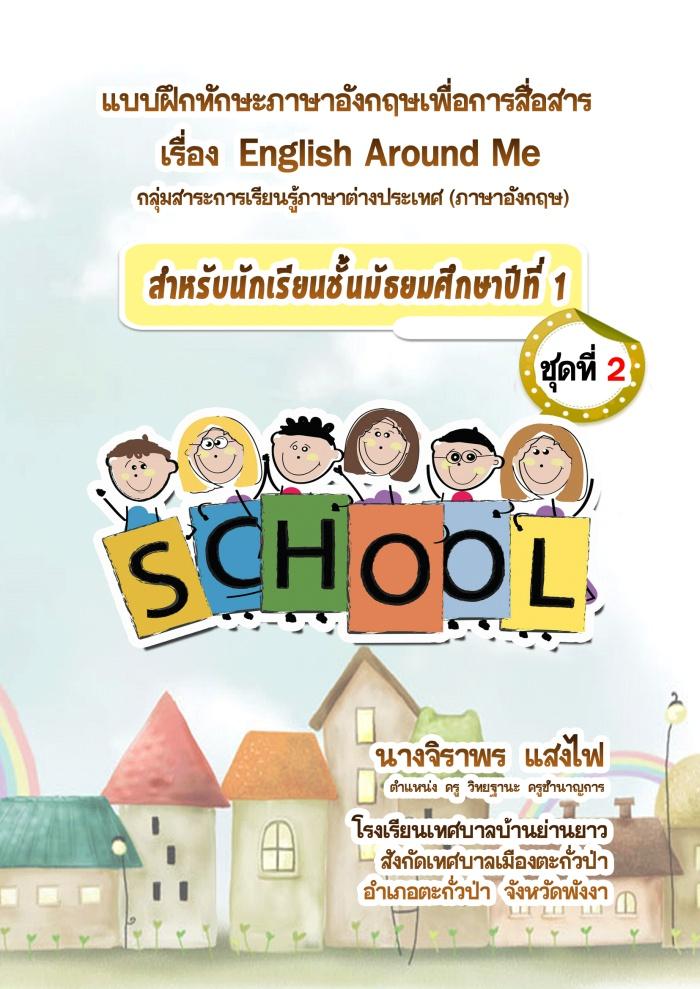 แบบฝึกทักษะภาษาอังกฤษเพื่อการสื่อสาร เรื่อง English Around Me ผลงานครูจิราพร แสงไฟ