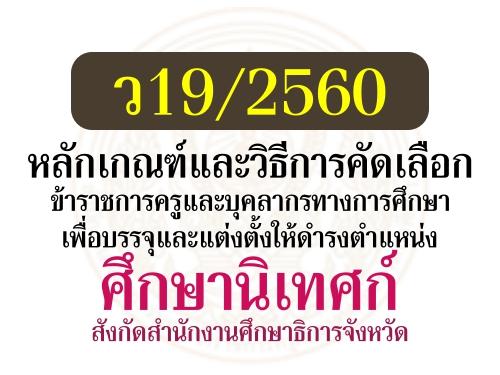 ว19/2560 เรื่อง หลักเกณฑ์และวิธีการคัดเลือกฯ ศึกษานิเทศก์ สังกัดสำนักงานศึกษาธิการจังหวัด