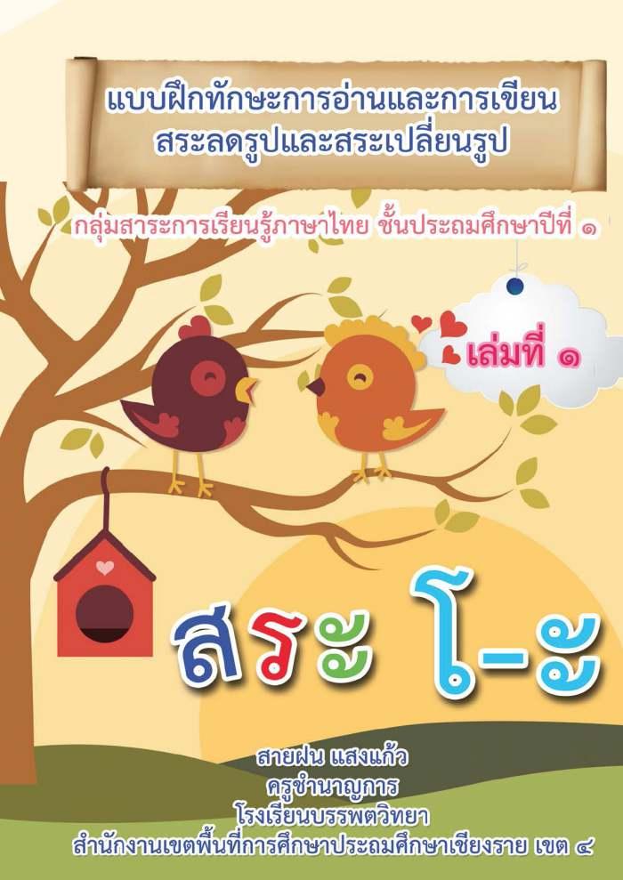 แบบฝึกทักษะการอ่านการเขียนภาษาไทย เรื่อง สระลดรูปและ สระเปลี่ยนรูป ผลงานครูสายฝน แสงแก้ว