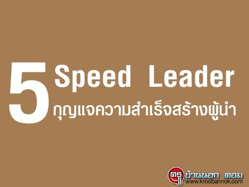 Speed Leader 5 กุญแจความสำเร็จสร้างผู้นำ