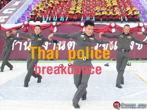 ชมคลิป ตำรวจไทยโชว์เต้นบีบอย งานกีฬากองทัพไทย