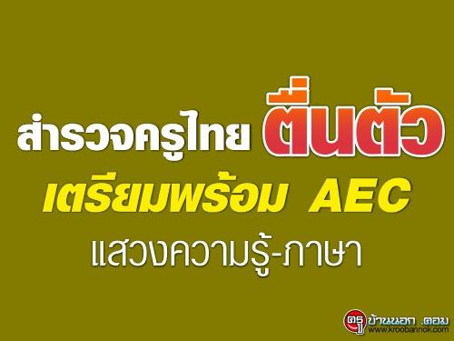 สำรวจครูไทยตื่นตัวเตรียมพร้อม AEC แสวงความรู้-ภาษา