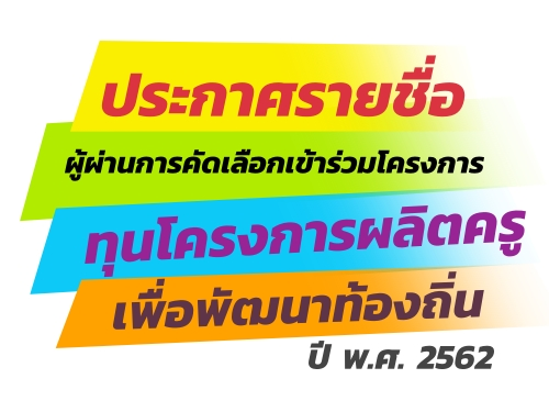 ประกาศรายชื่อผู้ผ่านการคัดเลือกเข้าร่วมโครงการทุนโครงการผลิตครูเพื่อพัฒนาท้องถิ่น ปี พ.ศ. 2562