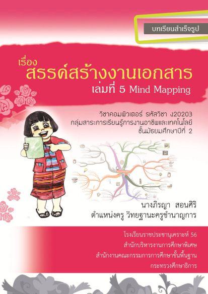 บทเรียนสำเร็จรูป เรื่อง สรรค์สร้างงานเอกสาร เล่มที่ 5 Mind Mapping ผลงานครูภิรญา สอนศิริ