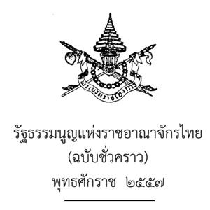 รัฐธรรมนูญแห่งราชอาณาจักรไทย(ฉบับชั่วคราว) พุทธศักราช 2557