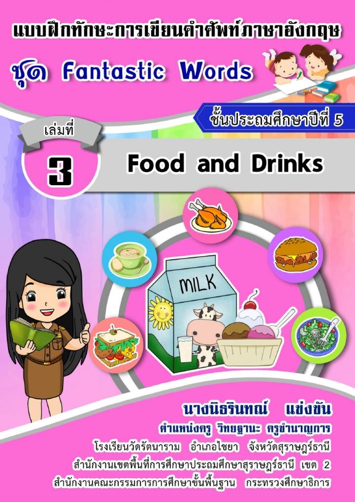 แบบฝึกทักษะการเขียนคำศัพท์ภาษาอังกฤษ ชุด Fantastic Words ชั้นประถมศึกษาปีที่ 5 เล่มที่ 3 เรื่อง Food and Drinks ผลงานครูนิธรินทณ์ แข่งขัน