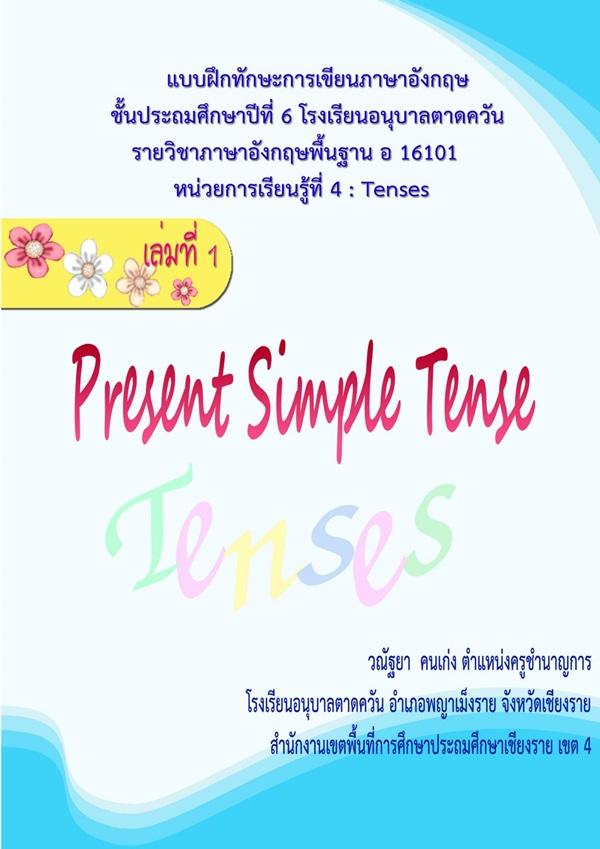 แบบฝึกทักษะการเขียนภาษาอังกฤษ ป.6 เรื่อง Tenses ผลงานครูวณัฐยา คนเก่ง