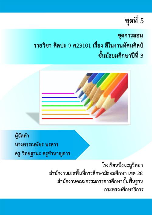 ชุดการสอน รายวิชา ศิลปะ 9 ชุดที่ 5 เรื่อง สีในงานทัศนศิลป์ ผลงานครูพรรณพัชร นรสาร