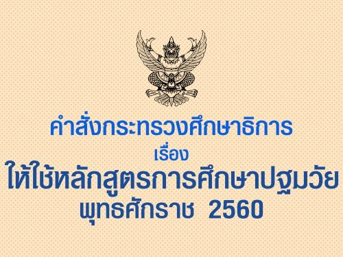 คำสั่งกระทรวงศึกษาธิการ เรื่อง ให้ใช้หลักสูตรการศึกษาปฐมวัย พุทธศักราช 2560