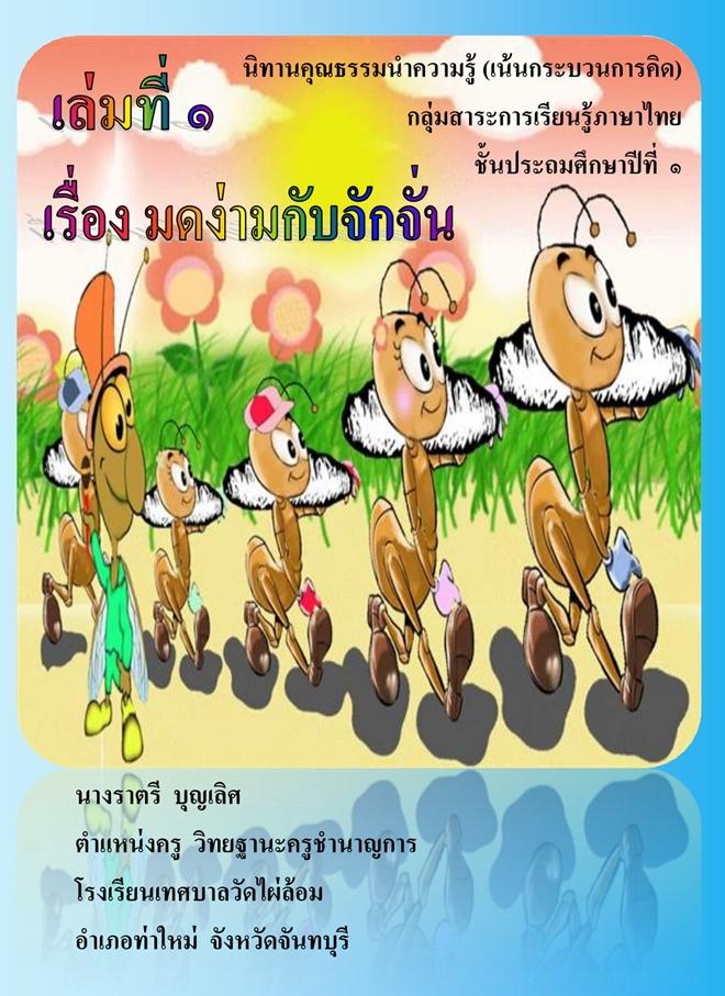 """นิทานคุณธรรมนำความรู้ (เน้นกระบวนการคิด) ภาษาไทย ป.1 """"มดง่ามกับจักจั่น"""" ผลงานครูราตรี  บุญเลิศ"""