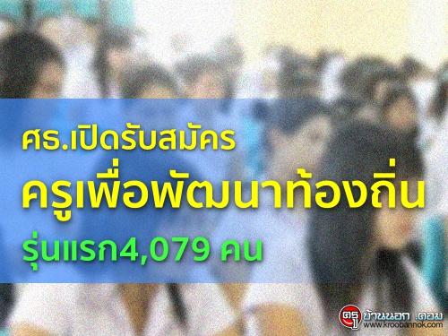 ศธ.เปิดรับสมัครครูเพื่อพัฒนาท้องถิ่นรุ่นแรก4,079 คน
