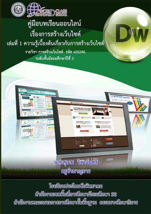 คู่มือบทเรียนออนไลน์เรื่องการสร้างเว็บไซต์ด้วยโปรแกรม Dreamweaver ผลงานครูสุเมฆ วิลาจันทร์