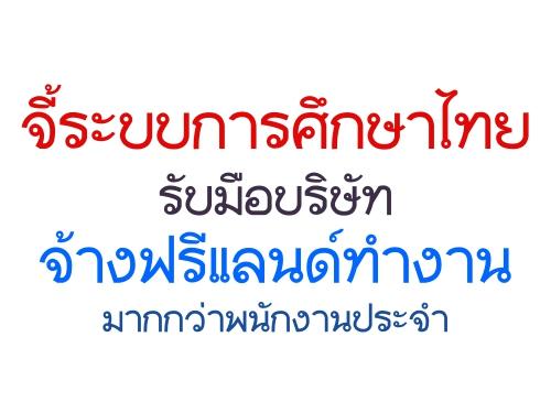 จี้ระบบการศึกษาไทยรับมือบริษัทจ้างฟรีแลนด์ทำงานมากกว่าพนักงานประจำ