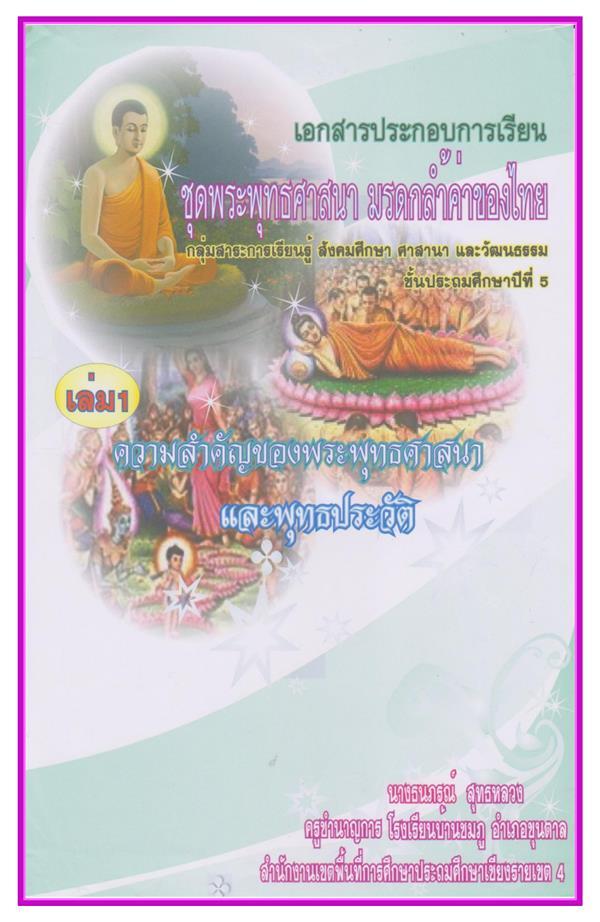 เอกสารประกอบการเรียน ชั้น ป.5 ชุด พระพุทธศาสนา มรดกล้ำค่าของไทย ผลงานครูธนภรณ์ สุทธหลวง