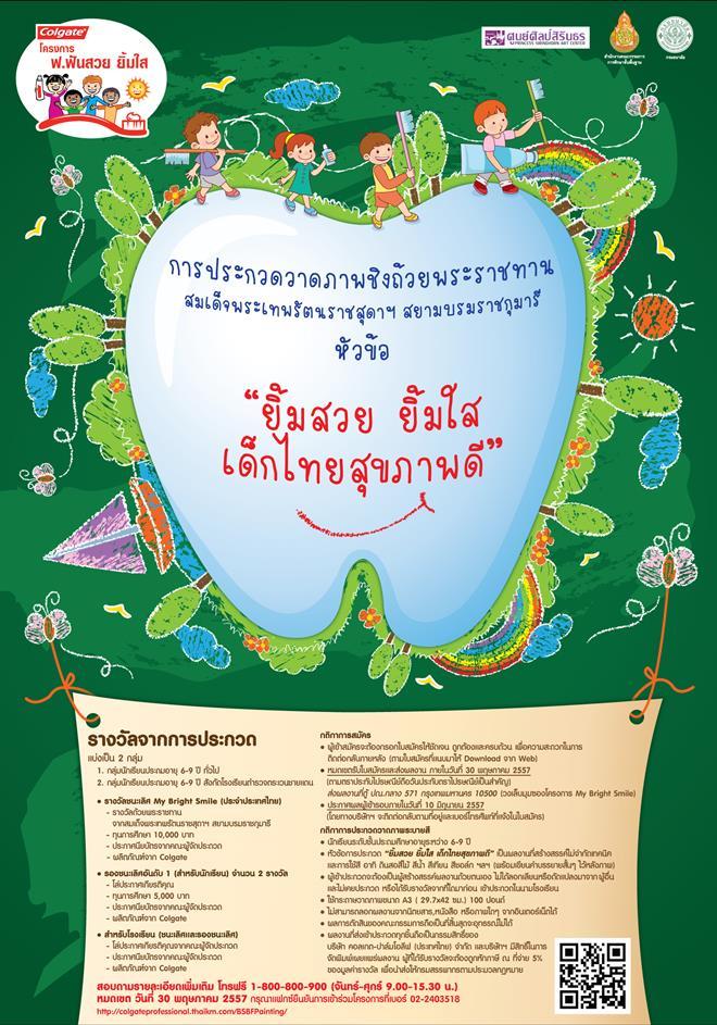 บ.คอลเกต - ปาล์มโอลีฟ (ประเทศไทย) จำกัด ประกวดวาดภาพ ชิงทุนการศึกษาพร้อมถ้วยรางวัล