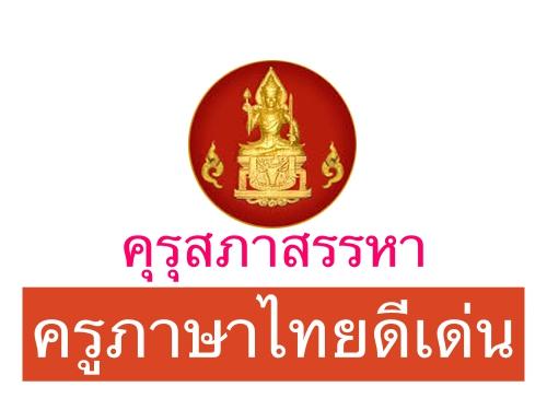 คุรุสภาสรรหาครูภาษาไทยดีเด่น เพื่อรับเข็มรางวัลเชิดชูเกียรติจารึกพระนามาภิไธยย่อ สธ ประจำปี 2561