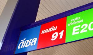 พลังงานรอผลศึกษาผลกระทบเลิกขายเบนซิน 91