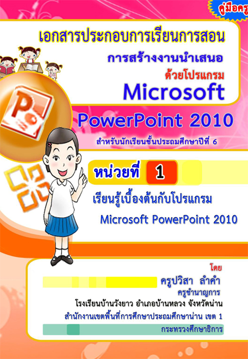 เอกสารประกอบการเรียนการสอน การสร้างงานนำเสนอด้วยโปรแกรม Microsoft PowerPoint 2010 ผลงานครูปวิสา ลำคำ
