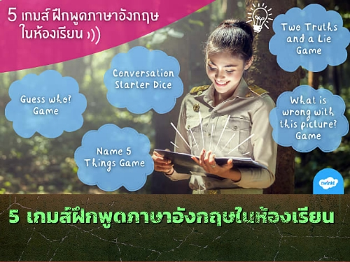 5 เกมส์ฝึกพูดภาษาอังกฤษ (Speaking Skills) ในห้องเรียน