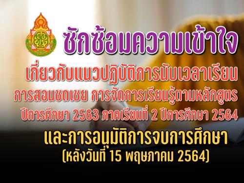 ซักซ้อมความเข้าใจเกี่ยวกับแนวปฏิบัติการนับเวลาเรียน การสอนชดเชย การจัดการเรียนรู้ตามหลักสูตรฯ และการอนุมัติการจบการศึกษา(หลังวันที่ 15 พฤษภาคม 2564)